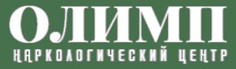 Частный наркологический центр «Олимп»